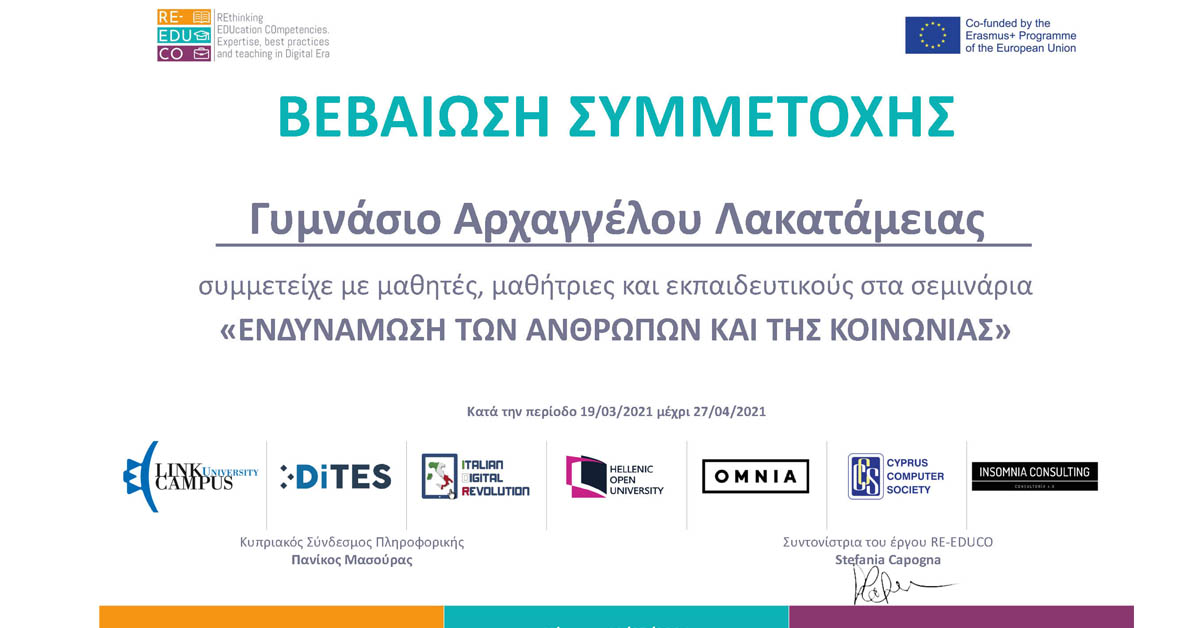 The Archangelos High School in Nicosia, Cyprus participated at the first phase of our project